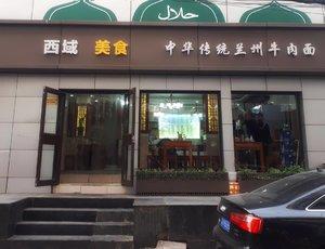 Jalan jalan sore di sekitaran, nambah lagi penemuan 2 tempat halal, 1 kafe halal sama 1 toko daging halal... hepii 🤸♀️ Alhamdulillah ya Allah 😇 . . . #mosleminbeijing #moslemcafe #moslemrestaurant #letsguide #clozetteid #halal #beijing  #deraveepekingjournal  #moslemtourism #travel