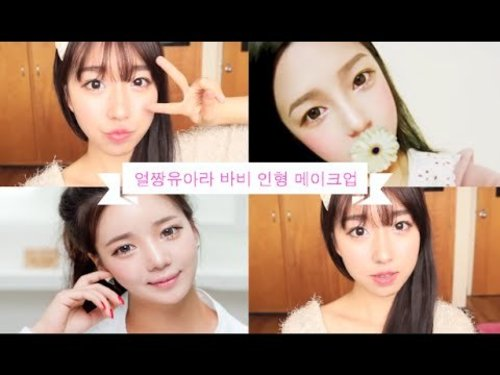Ulzzang Yoon Ara Inspired Makeup Tutorial (KOREAN BARBIE DOLL MAKEUP TUTORIAL)