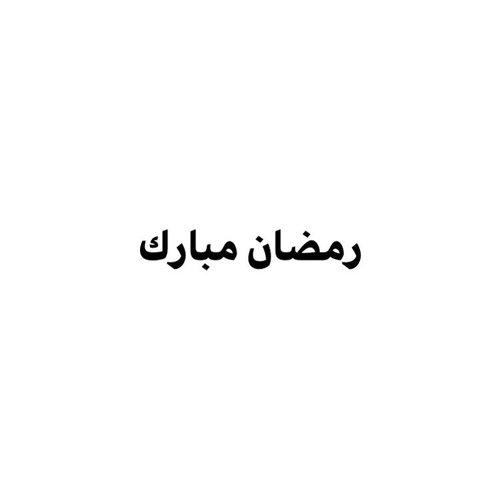 Ramadhan mubaarak! Selamat menunaikan ibadah puasa, Gaes. Maaf lahir dan batin🌙✨🕌...#dirumahaja#ramadan2020 #ramadhankareem#ramadhankareem🌙 #ramadhantiba #stayathome#clozetteid